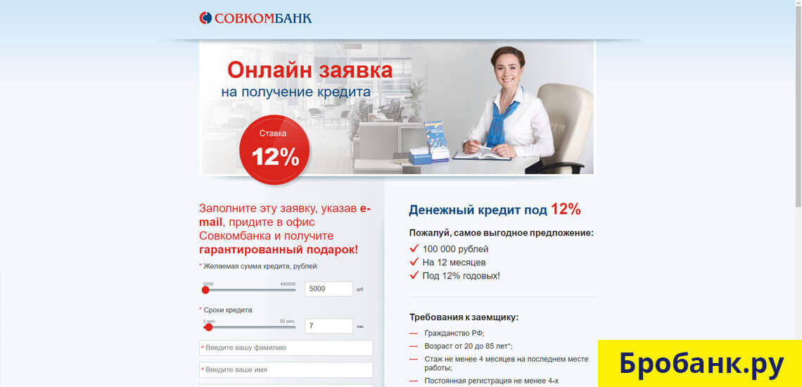 Оформите моментальный кредит в Совкомбанке онлайн по процентной ставке 12% на 5 лет