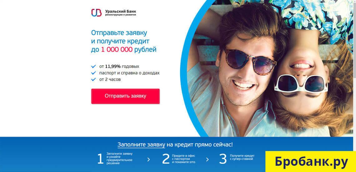 УБРиР выдает денежный кредит онлайн до 1 млн. руб., не требуя дополнительных справок о доходе