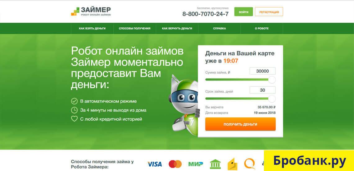 Альтернатива банковскому кредиту - оформление микрозайма онлайн на сумму до 100 тыс. руб.
