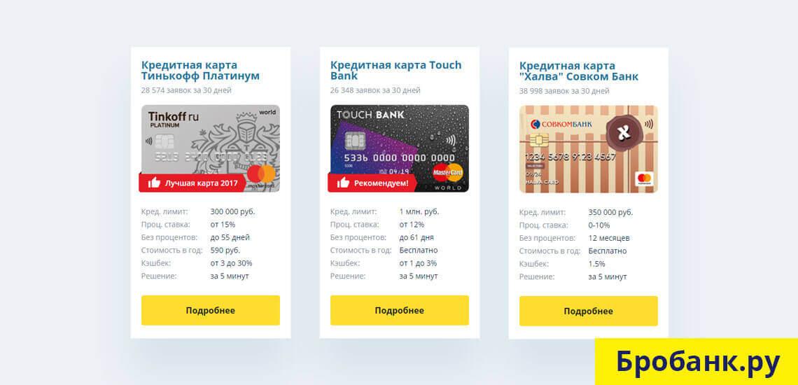 Вместо денежного кредита оформите кредитную карту через Интернет и получите кредитный лимит