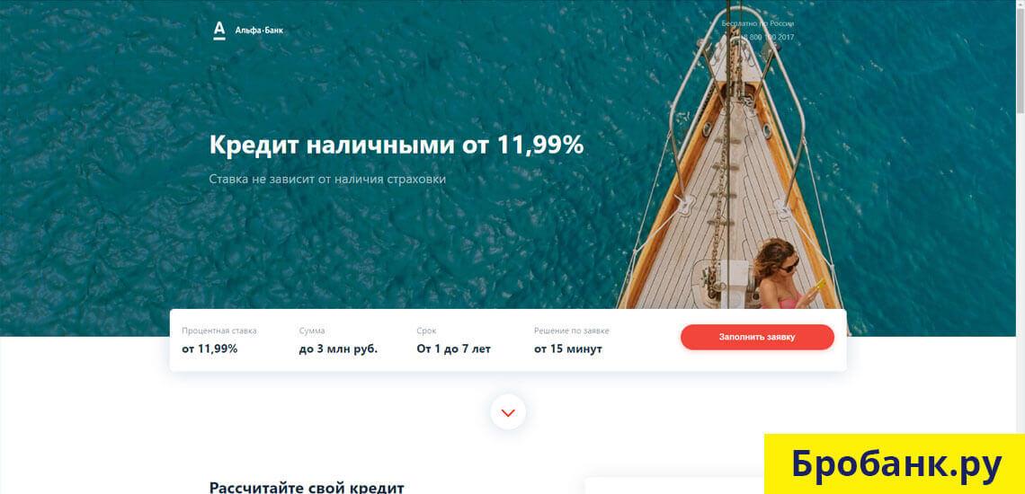 Онлайн кредит наличными в Альфа-Банке по ставке от 11.99% и до 3 млн. рублей