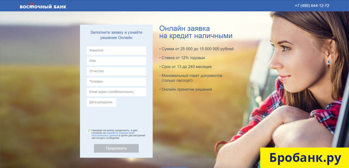 Онлайн-заявка на сайте Восточного Банка на кредит под 12% годовых по паспорту