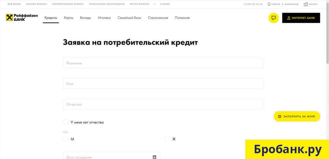 Заявка по потребительский кредит в Райффайзен Банке под 9,99% до 2 000 000 рублей