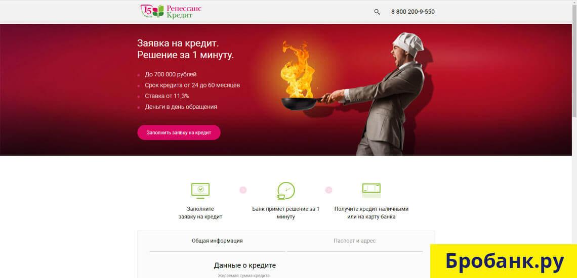 Кредит онлайн в банке Ренессанс через Интернет с решением  уже через 1 минуту