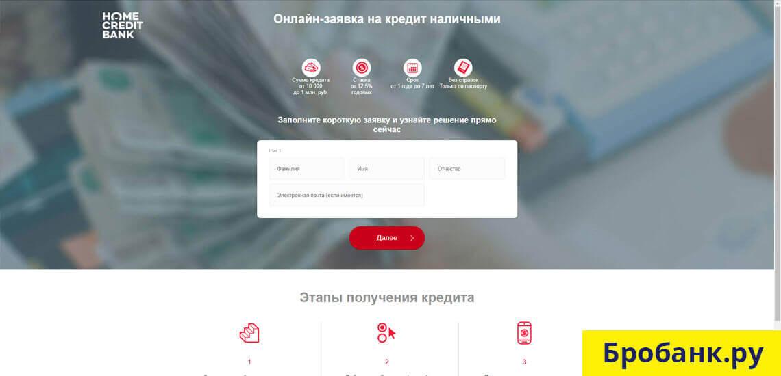 Кредит наличными через Интернет в банке Хоум Кредит - до 999 000 рублей на 7 лет без отказа