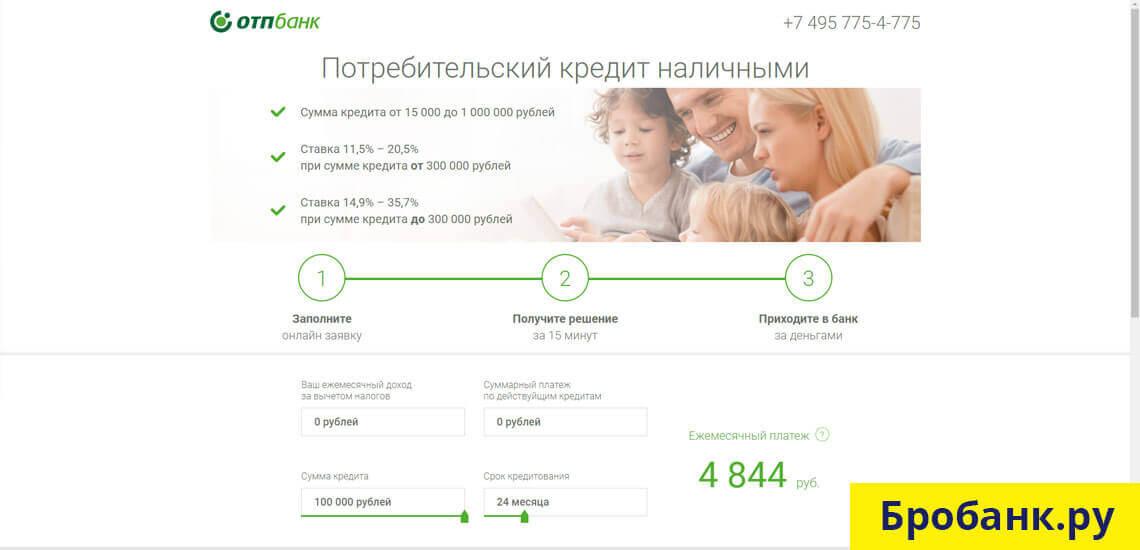 Заполните анкету на кредит на сайте ОТП Банка и заберите деньги через 15 минут