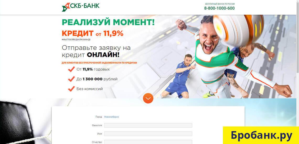 СКБ Банк выдает кредит до 1 300 000 рублей под 11,9% в день обращения, если вы закажите заявку онлайн
