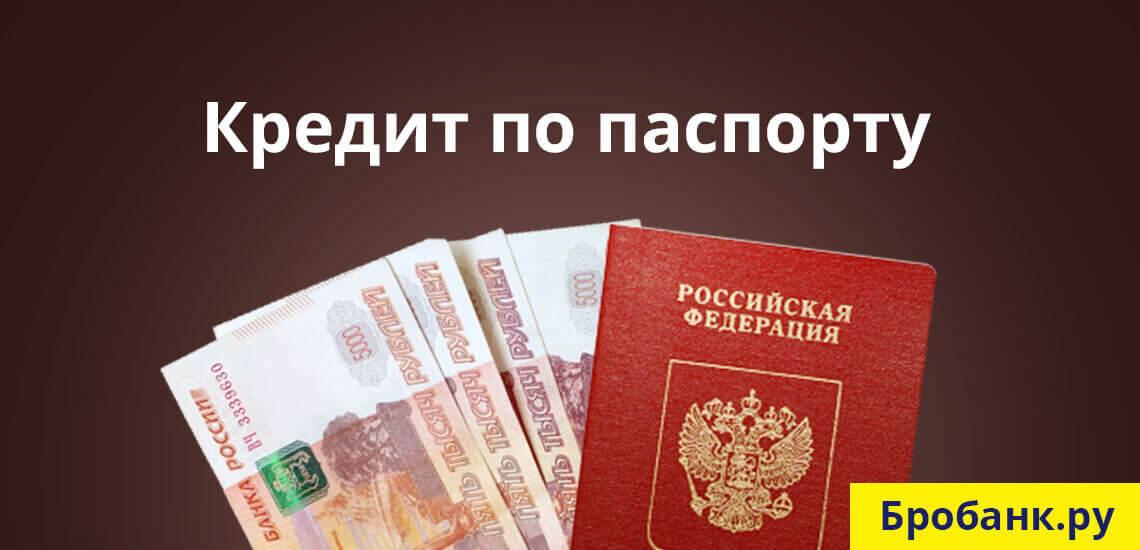 Где взять бесплатно паспортный данный рф для кредита