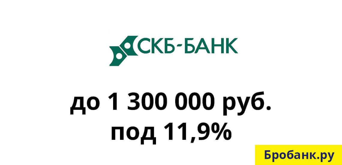 СКБ-Банк предлагает всем желающим оформить анкету на кредит наличными, легко и быстро только по паспорту