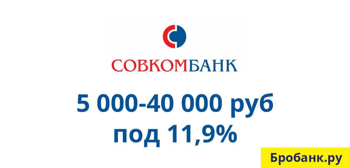 Легко взять деньги в кредит в Совкомбанке, если у вас есть паспорт гражданина РФ