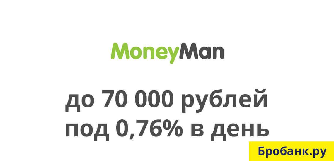 Компания Манимен оформляет займы клиентам РФ, у которых есть только паспортные данные