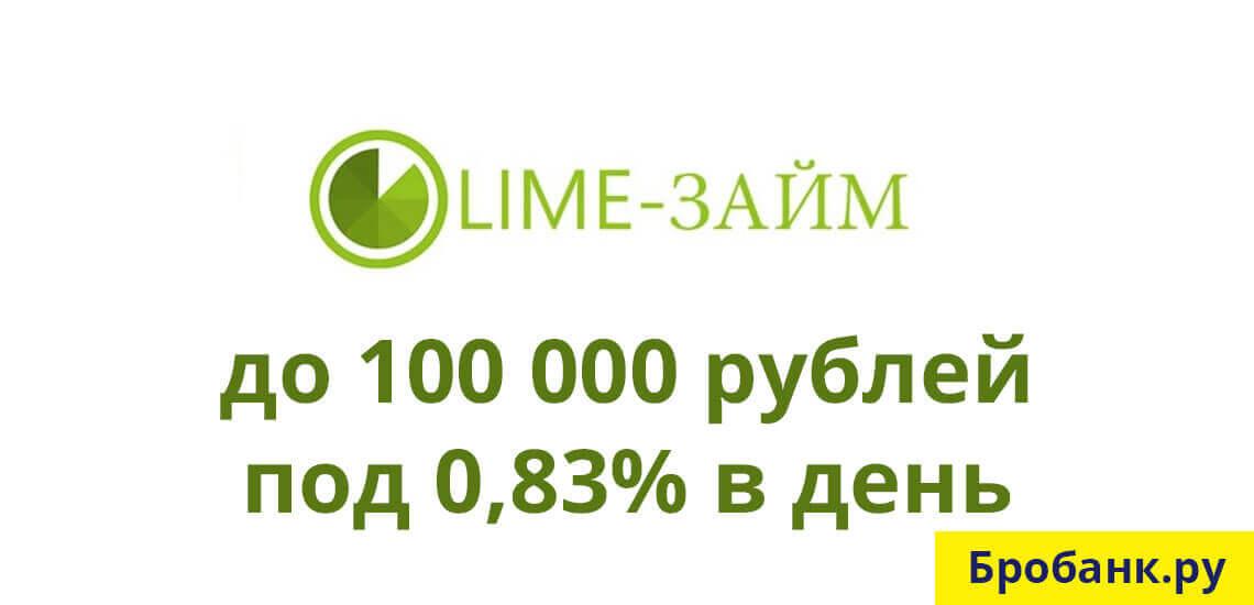 В МФО Лайм Займ выгодно получить микрокредит при предоставлении паспорта гражданина РФ