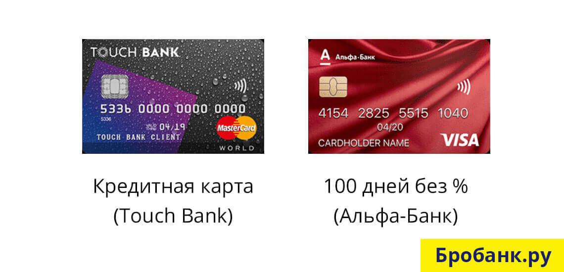 Кредитные карты от Тач Банка и Альфа-Банка позволяет получить кредитные деньги и снимать их в любой момент