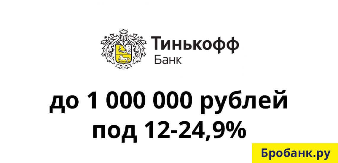 Кредит по паспорту в банке Тинькофф с моментальным онлайн решением