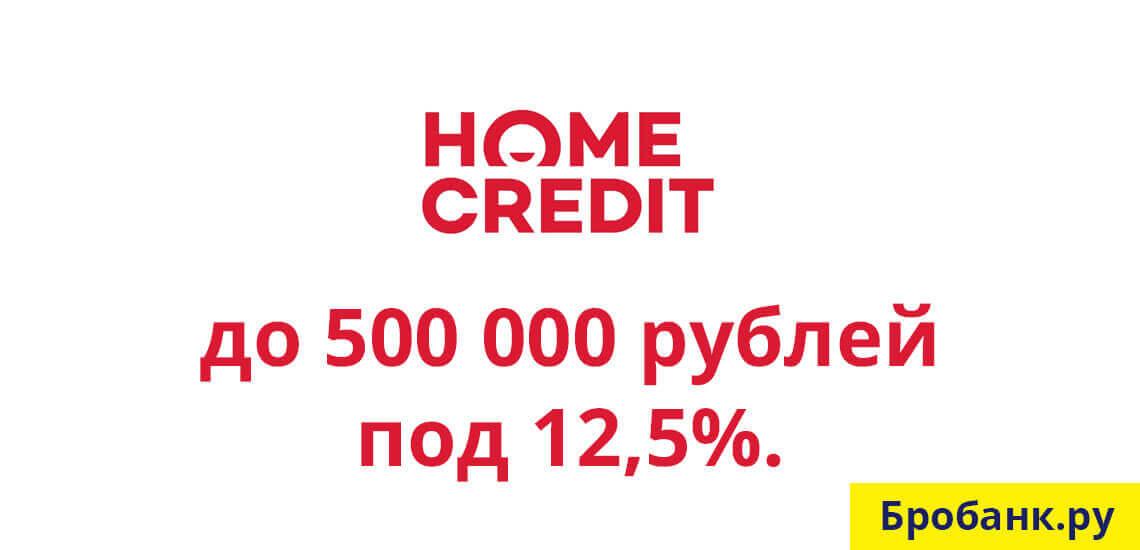 Кредит наличными в Хоум Кредит Банке при предъявлении одного паспорта
