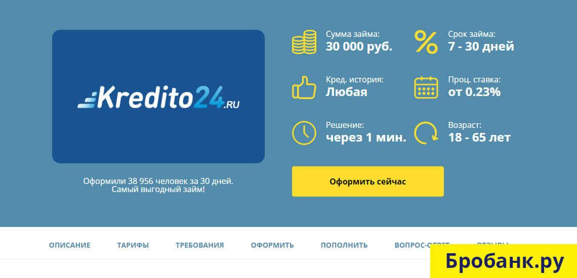 0,23% в день - минимальный процент на микрозайм в МФО Кредито24
