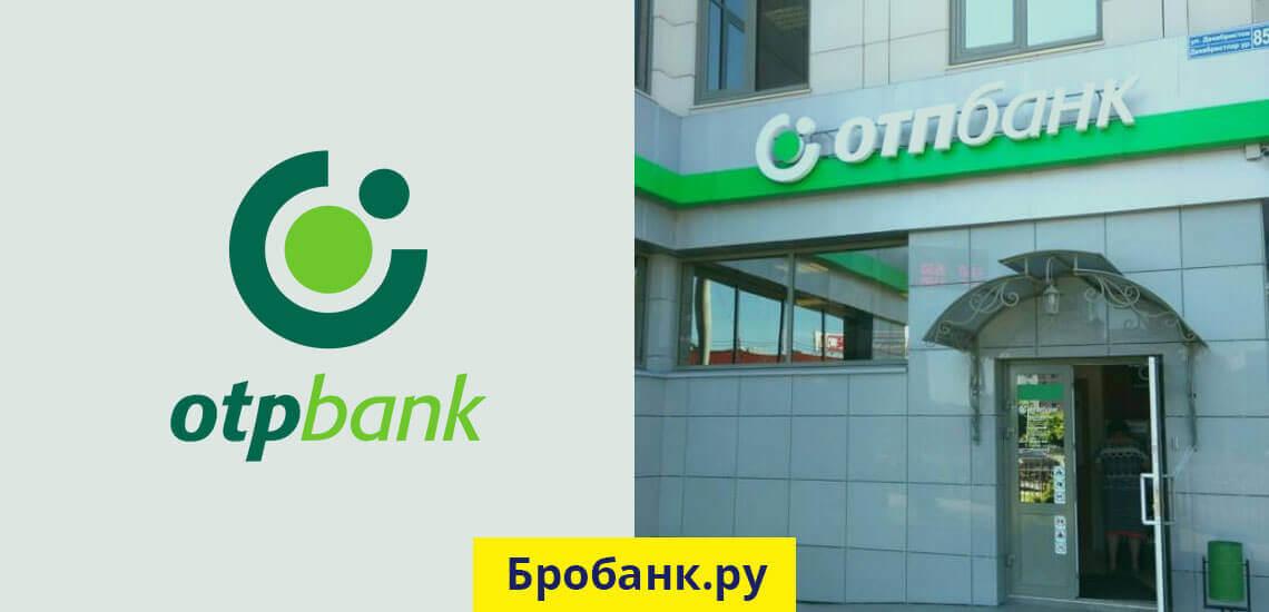 11,5% - минимальный процент на кредит наличными в ОТП Банке