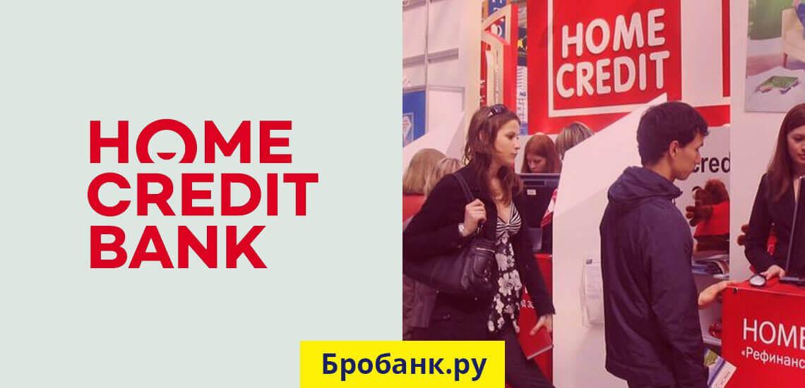 12,5% - минимальный процент на кредит наличными в Home Credit Bank