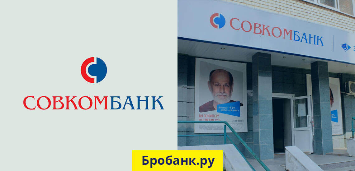 11,9% - минимальный процент на кредит наличными в Совкомбанке для пенсионеров
