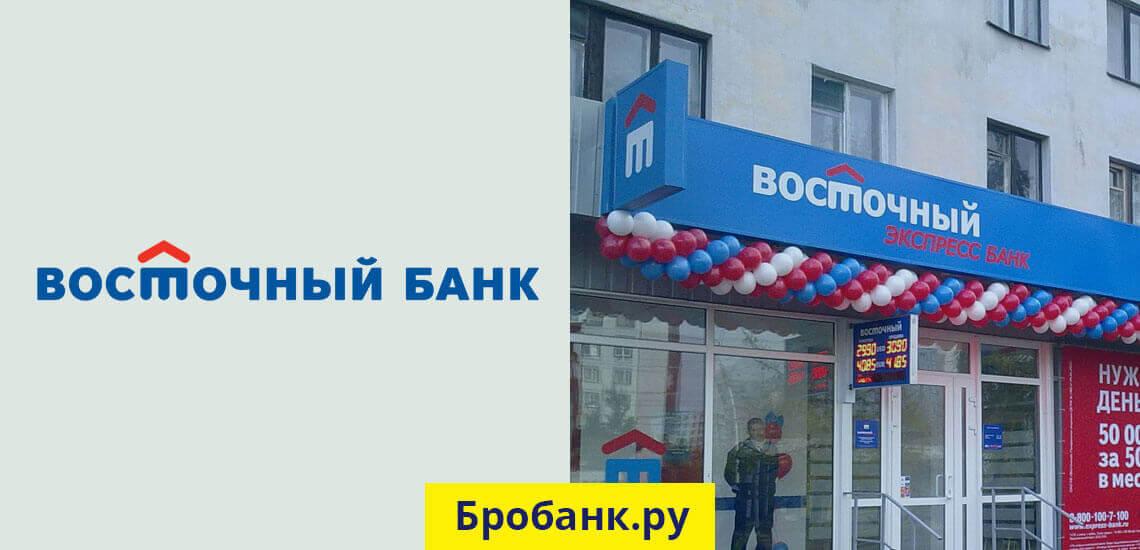 14,9% - минимальный процент на кредит наличными в Восточном Банке