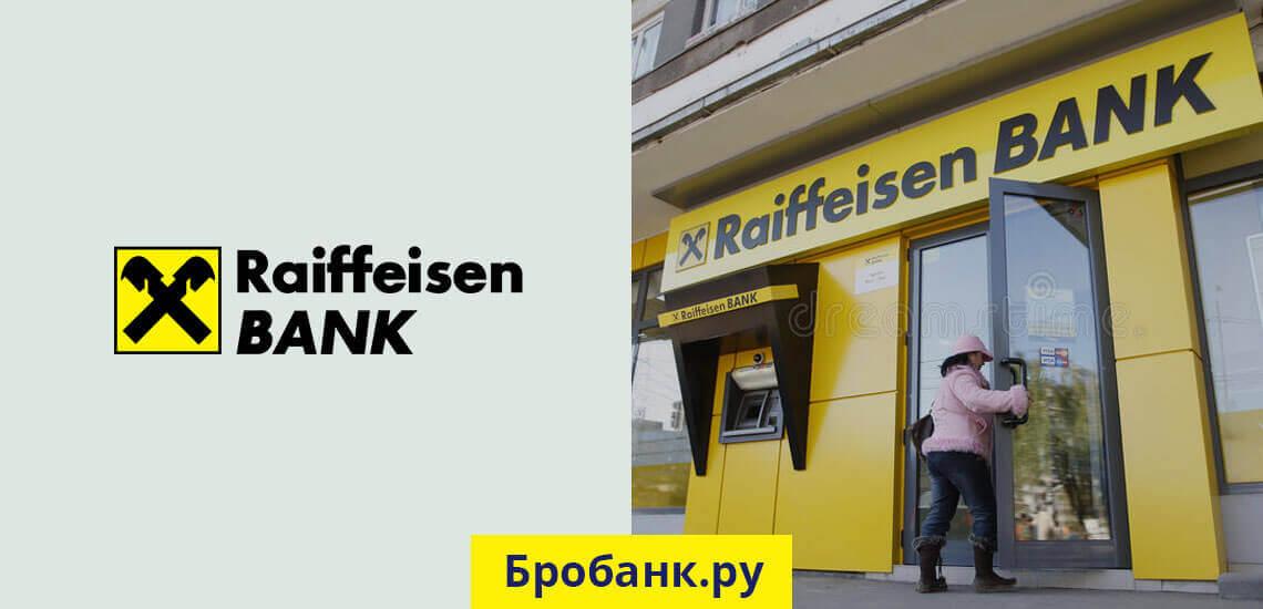 9,9% - минимальный процент на кредит наличными в РайффайзенБанке
