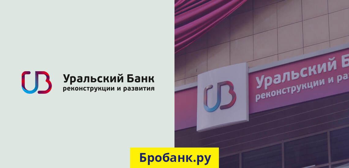 11,99% - минимальный процент на кредит наличными в УБРиР