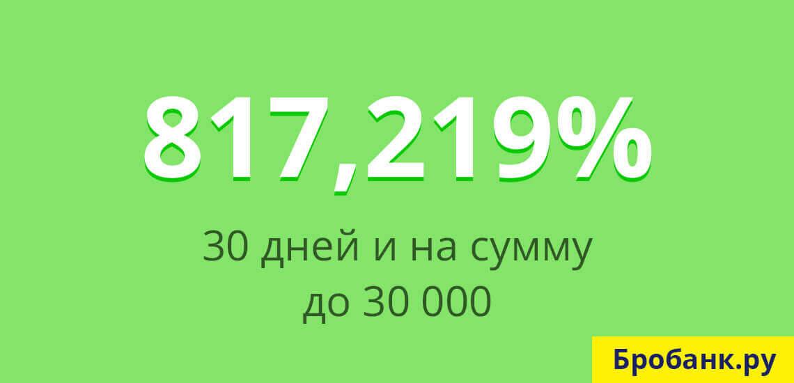Максимальная ставка по микрозаймам установлена в пределах 817,219% годовых