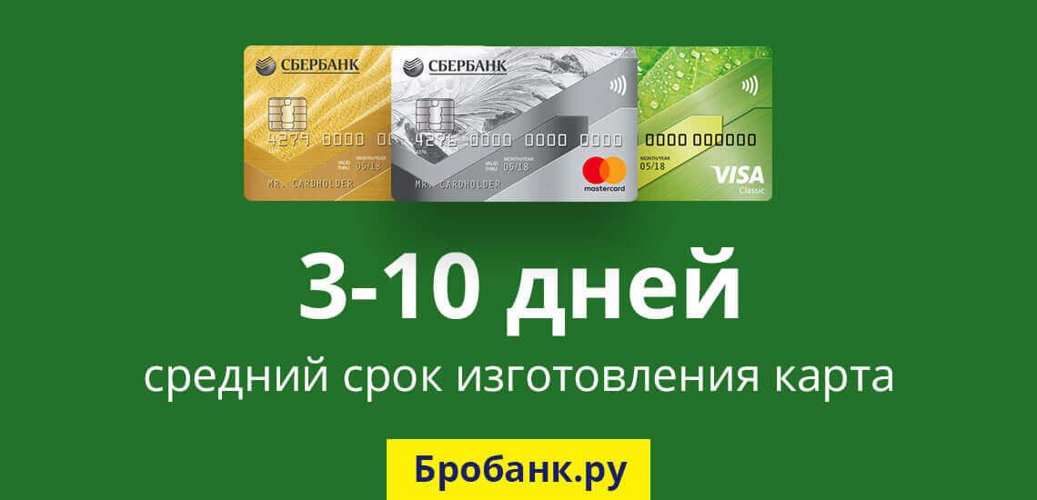 Именная дебетовая карта, выпускаемая Сбербанком, изготавливается за 3-10 дней