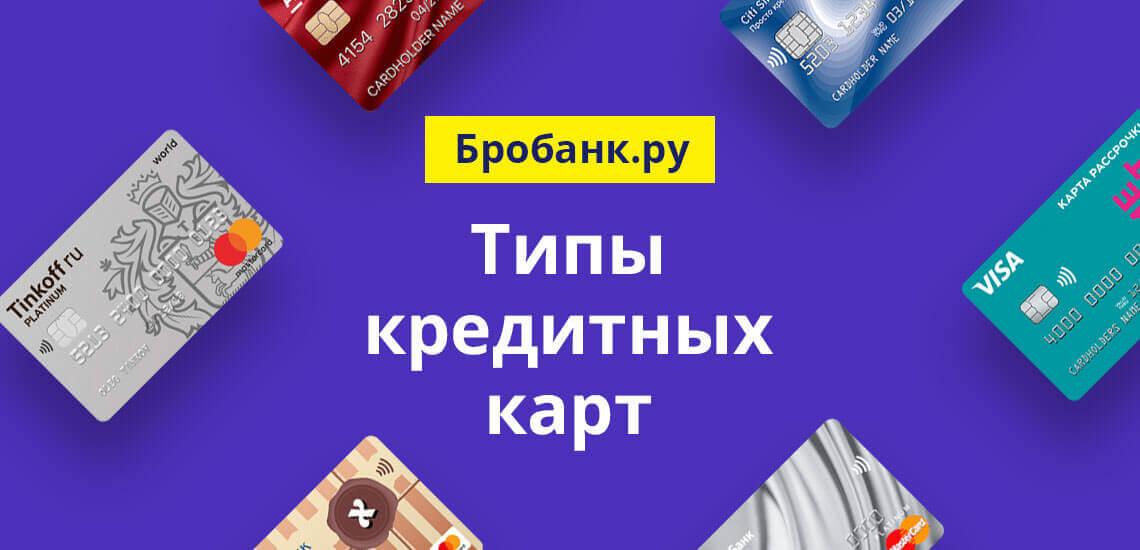 Типы кредитных карт Infinite, Platinum, Signature, Standard, Unembossed, World, Gold, Classic, Electron