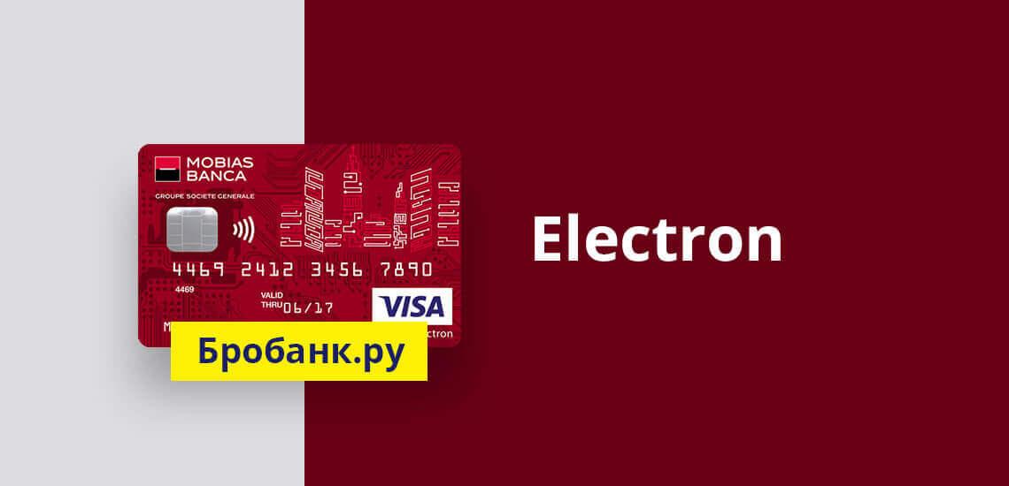 Особенности и возможности типа банковской карты Electron