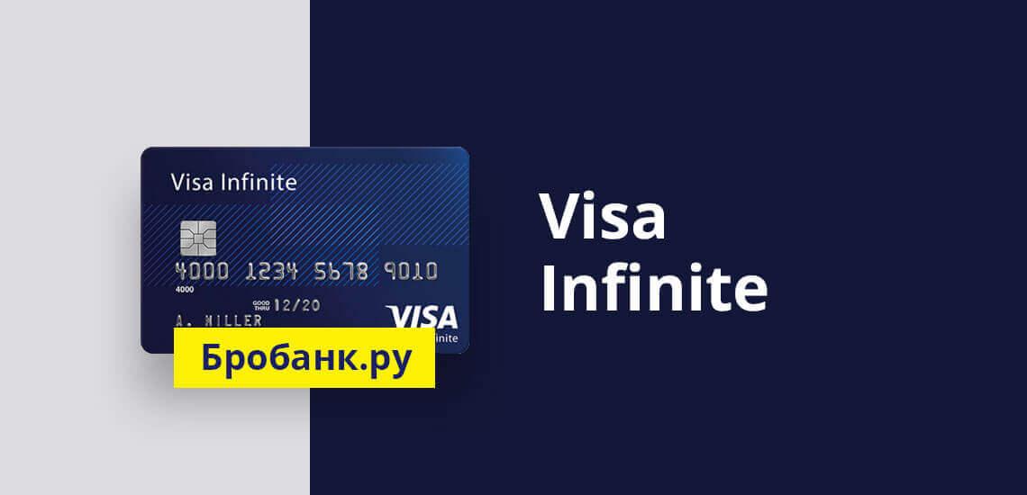 Особенности и возможности типа банковской карты Visa Infinite