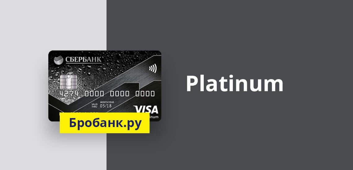 Особенности и возможности типа банковской карты Platinum
