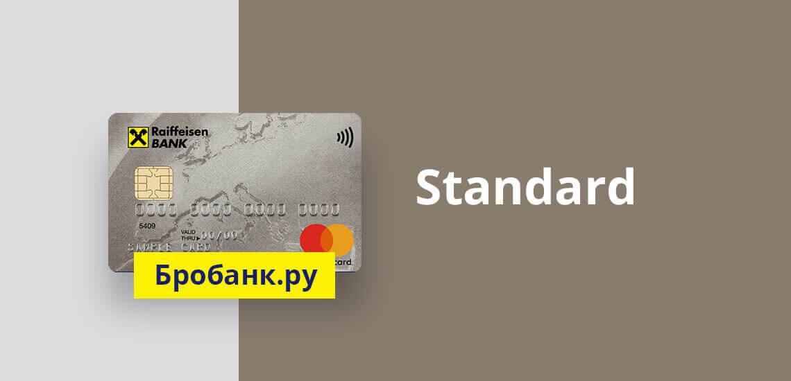 Особенности и возможности типа банковской карты Standard