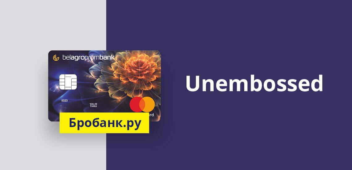 Особенности и возможности типа банковской карты Unembossed