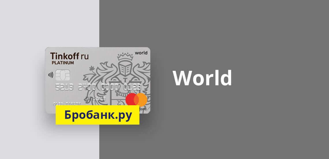 Особенности и возможности типа банковской карты World