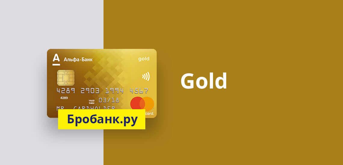Особенности и возможности типа банковской карты Gold