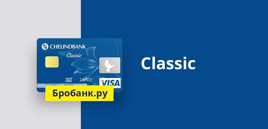 Особенности и возможности типа банковской карты Classic