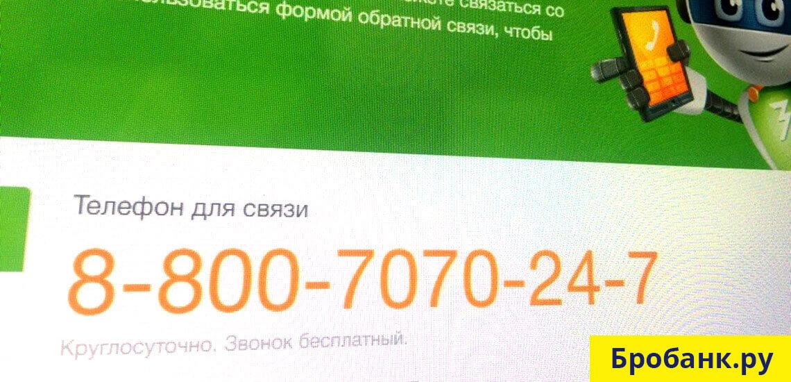 Телефон бесплатной горячей линии микрофинансовой компании Робот Займер