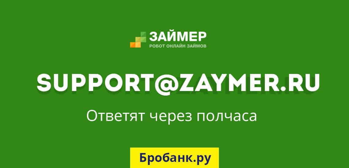 Адрес электронной почты (email) от сайта Zaymer.ru