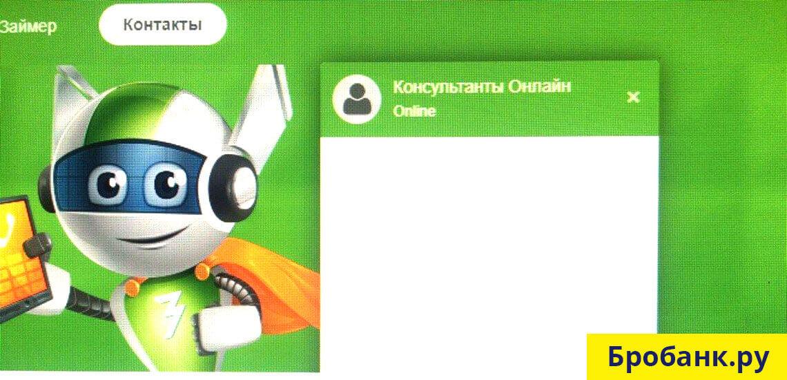 Круглосуточный онлайн-чат с консультантом на официальном сайте Займер.ру
