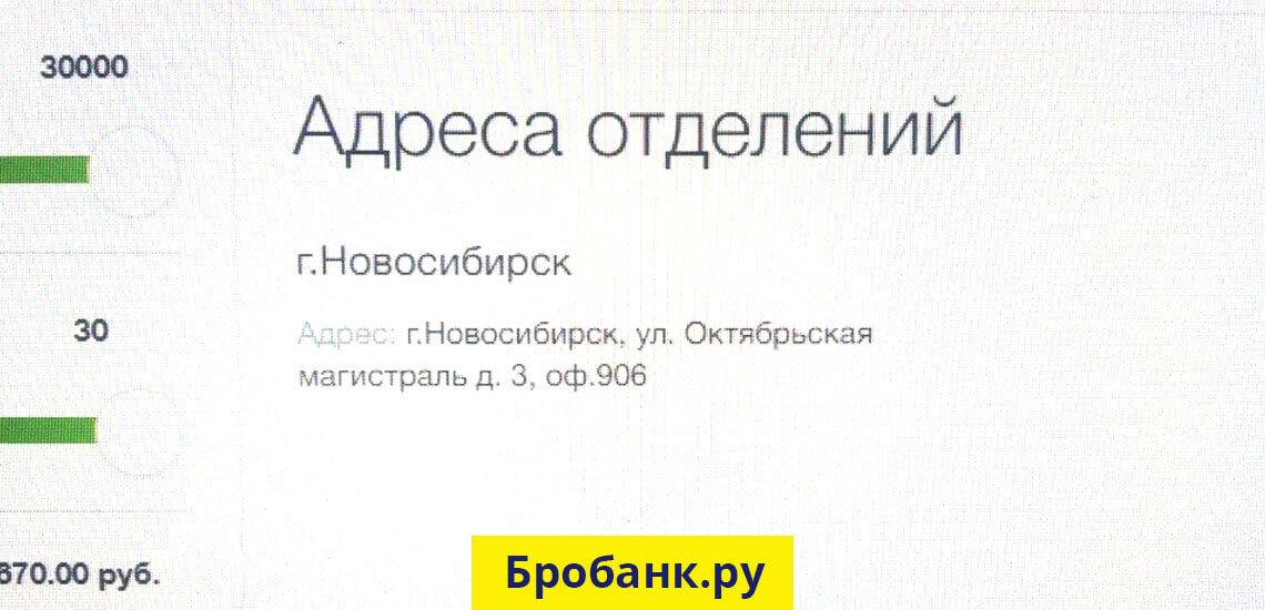 Фактический и юридический адрес МФК Займер в Новосибирске и Кемерово