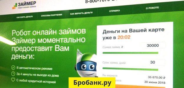Zaymer.ru - официальный сайт МФК Займер. Обзор и вся информация