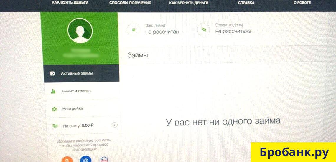 Личный кабинет на Zaymer.ru для зарегистрированных клиентов