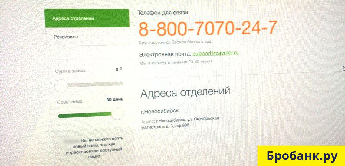 Основные реквизиты и контакты Займер.ру можно найти на их веб-сайте