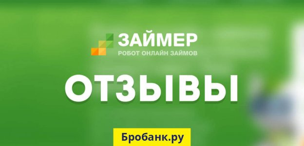 Отзывы о МФК Займер. Заемщики, должники, клиенты о Zaymer.ru
