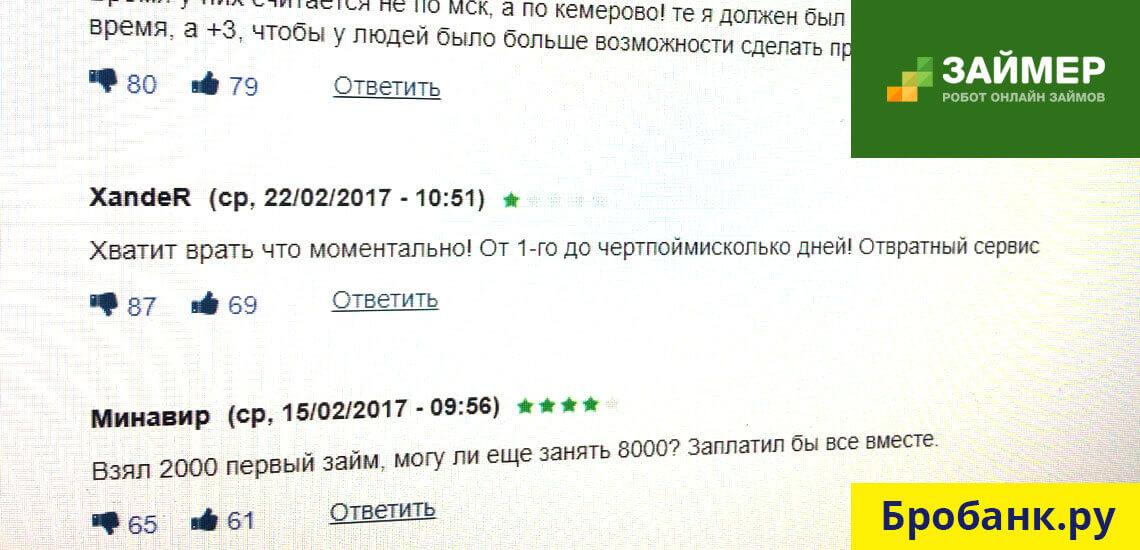 Отзывы и комментарии должников, которым не понравился сервис онлайн-займов Zaymer