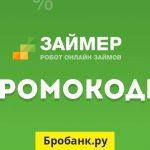 Займер Промокоды — получите скидку на займ