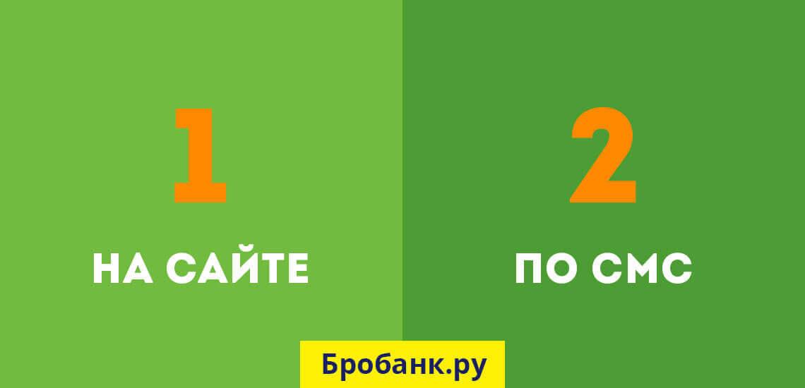 Найти код на скидку можно на сайте Займер.ру или по СМС