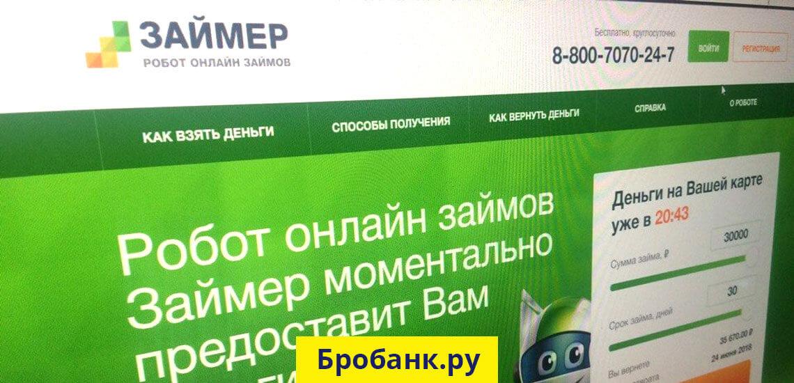Применить промокод можно на подписании договора займа