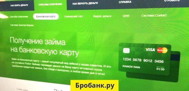Займ на карту в МФК Займер - деньги онлайн на Visa, Mastercard, МИР